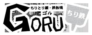 ちりとり鍋・鉄板焼き「GORU」